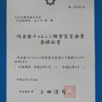 チャレンジ経営宣言 埼玉県庁